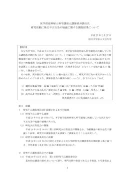 医学部産科婦人科学講座元講師髙井教行氏 研究活動に係る