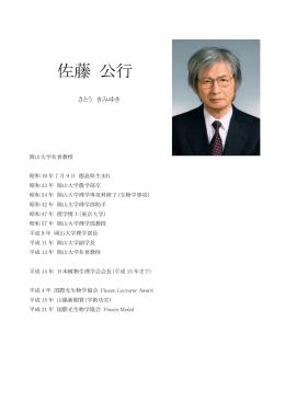 佐藤 公行(さとう きみゆき) プロフィール