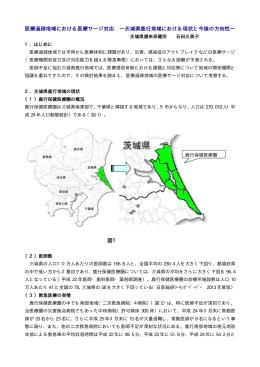 医療過疎地域における医療サージ対応 ―茨城県鹿行