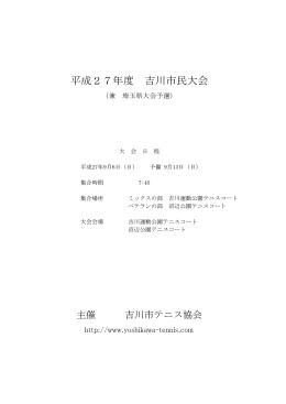 平成27年度 吉川市民大会