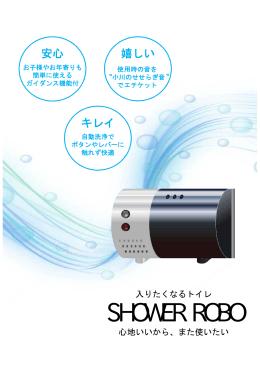 SHOWER ROBO