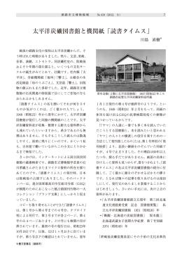 太平洋炭礦図書館と機関紙「読書タイムス」