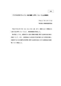 アジア太平洋プライバシー執行機関(APPA)フォーラム出張報告 平成 27