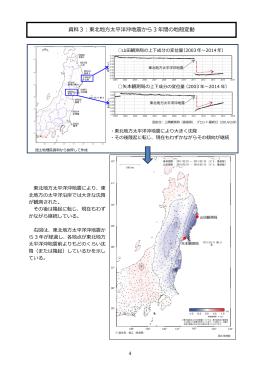 4 資料3:東北地方太平洋沖地震から 3 年間の地殻変動
