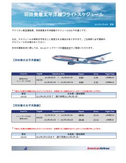 羽田発着太平洋線フライトスケジュール