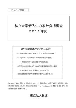 2011年度 私立大学新入生の家計負担調査