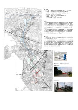 工事概要 件 名 :大堀川右岸第8号雨水幹線工事(25-10工区