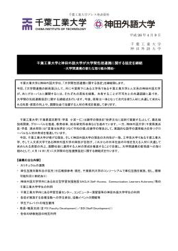 【プレスリリース】千葉工業大学と神田外語大学が大学間包括連携