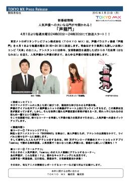 「声龍門」 - TOKYO MX