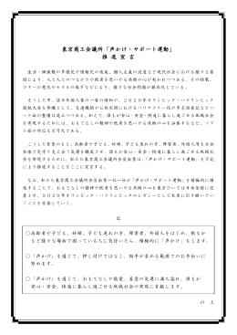 東京商工会議所「声かけ・サポート運動」 推 進 宣 言