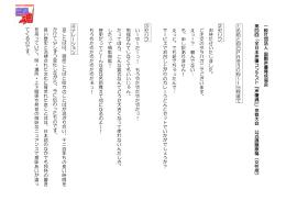 一 般 社 団 法 人 国 際 声 優 育 成 協 会 第 四 回 「 全 日 本 声 優 コ ン