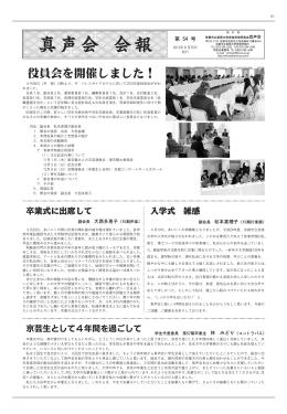 会報54号 - 京都市立芸術大学音楽学部同窓会真声会