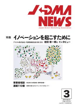 イノベーションを起こすために - 社団法人・日本通信販売協会