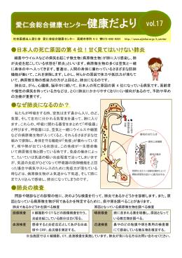 27年冬号(肺炎) - 社会医療法人愛仁会 総合サイト