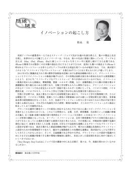 イノベーションの起こし方 - 公益社団法人 日本生物工学会
