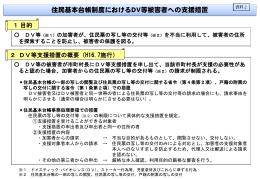 住民基本台帳制度におけるDV等被害者への支援措置