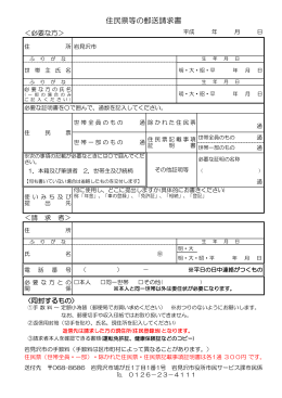 住民 票 本人 以外 住民票や戸籍の証明の第三者(本人以外の方)の請求について