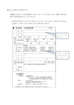 郵送による請求(住民票の写し) 遠隔地にお住まいの方や直接窓口に取り