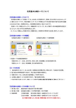 住民基本台帳カードの手続きについて(PDF文書)
