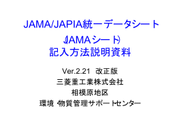 JAMA/JAPIA統一データシート 説明資料