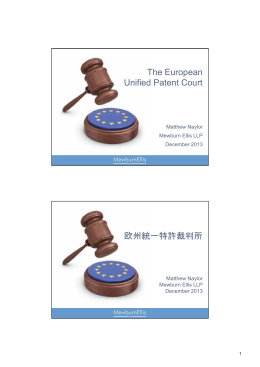 The European Unified Patent Court 欧州統一特許裁判所