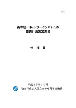高専統一ネットワークシステムの 整備計画策定業務 仕 様 書