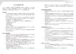 2015年FIA-F4選手権統一規則