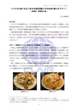 ソウル中心部にある人気日本食居酒屋で日本各地の魅力をPR!!