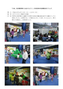 「さあ、名古屋空港から出かけよう!」日本各地の名産観光巡りフェア 期 日