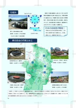 仕組み 県内各地の円筒分水工