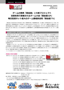 ゲームの祭典「闘会議」2  新プロジェクト 全国各地で開催される