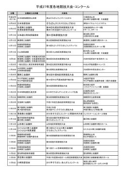 平成27年度各地競技大会・コンクール(PDF)