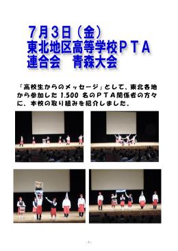 として、東北各地 から参加した 1500 名のPTA関係者の方々 に