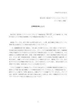 中期経営計画について - 三菱UFJフィナンシャル・グループ