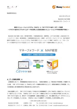 MFクラウド会計 - 株式会社MAP経営