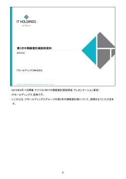 (2015年5月11日開催アナリスト向け中期経営計画