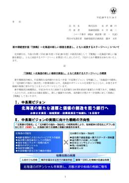 新中期経営計画「『挑戦』~北海道の新しい価値を創造し