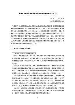 経営自立計画の概要と第三者委員会の議事要旨