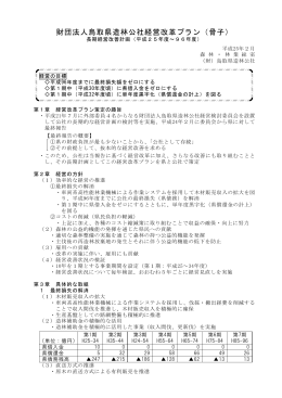 財団法人鳥取県造林公社経営改革プラン(骨子)