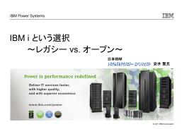 IBM i という選択 ~レガシー vs. オープン~
