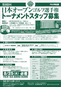 日本オープン - 六甲国際ゴルフ倶楽部