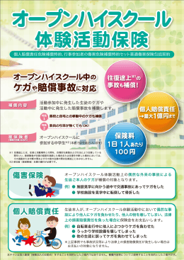 オープンハイスクール体験活動保険(生徒向けチラシ)