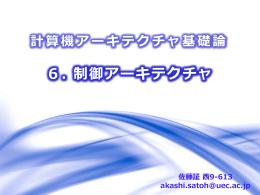 6. 制御アーキテクチャ