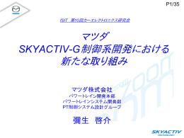 マツダ SKYACTIV-G制御系開発における 新たな取り組み