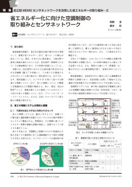 省エネルギー化に向けた空調制御の 取り組みとセンサネットワーク