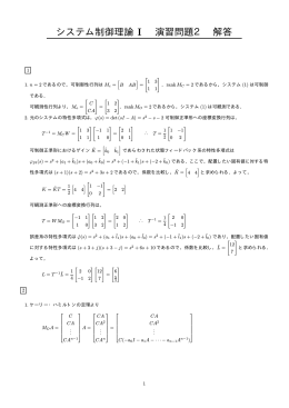 システム制御理論 I 演習問題2 解答