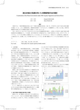 報文12「底生生物及び魚類を用いた水環境評価手法の検討」