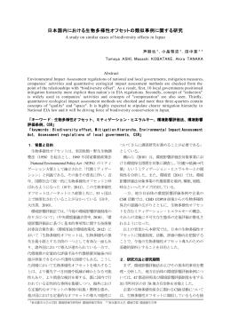 日本国内における生物多様性オフセットの類似事例に関する研究.環境