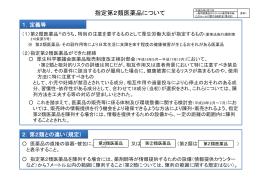 指定第2類医薬品について(PDF:33KB)