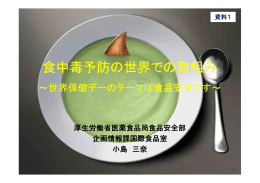 食中毒予防の世界での取組み